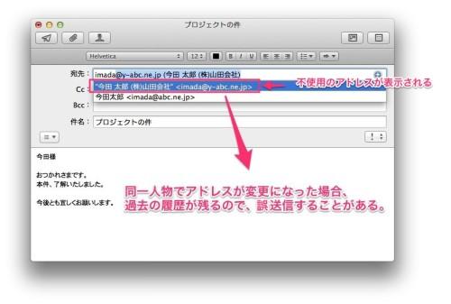 Macメール宛先送信候補の間違いやすい点