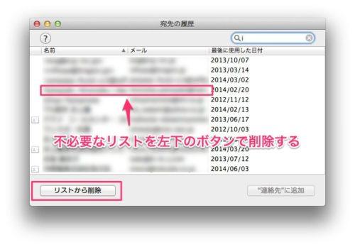 Macメール宛先履歴設定方法