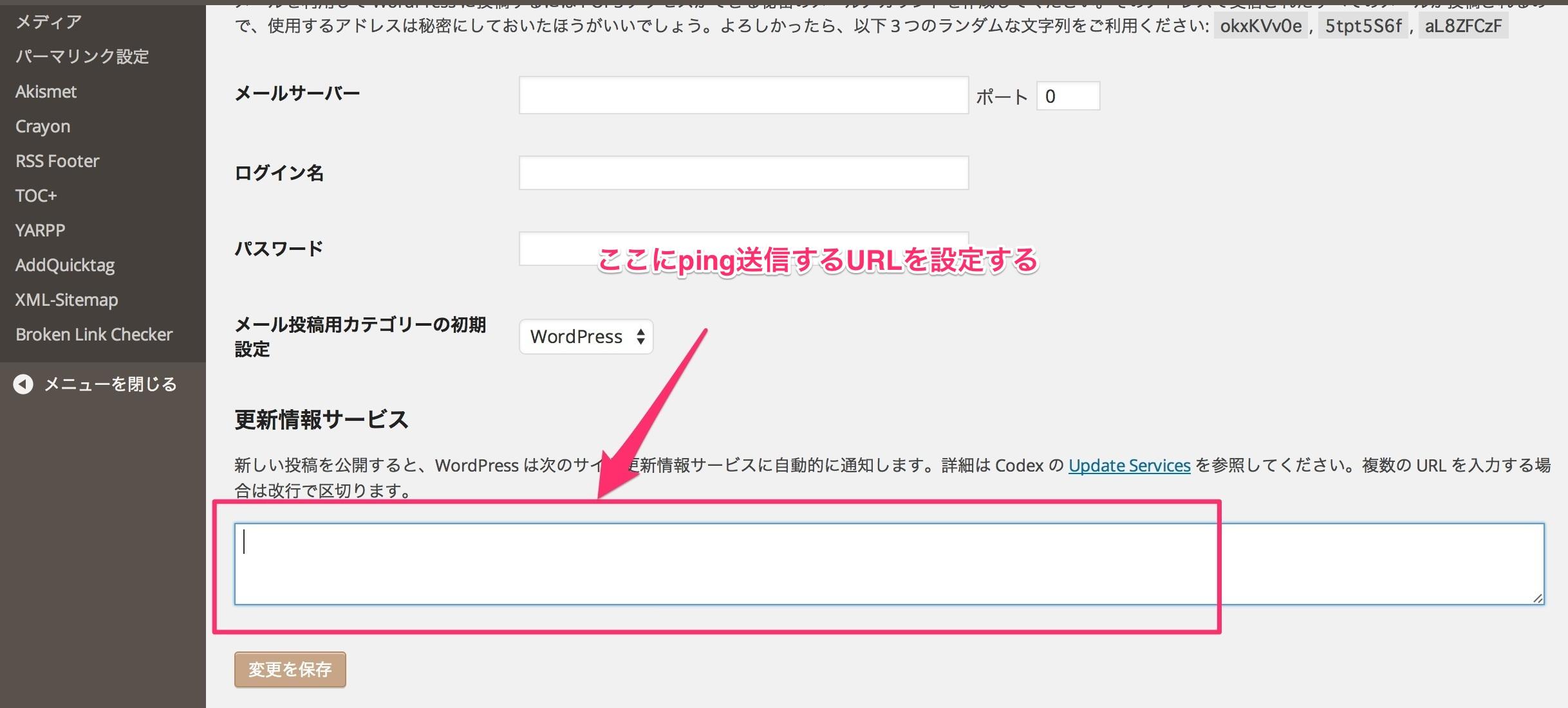WordPress ping送信設定入力欄