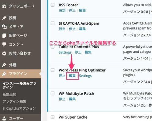 WordPress Ping Optimizerのカスタマイズ
