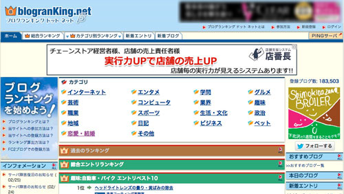 blogranking.net