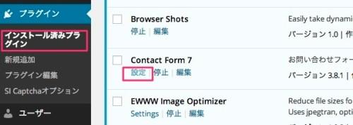 Contact Form 7の設定を変更する