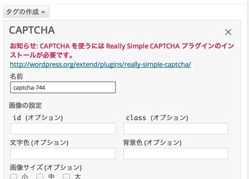 Really Simple CAPTHCAをインストール
