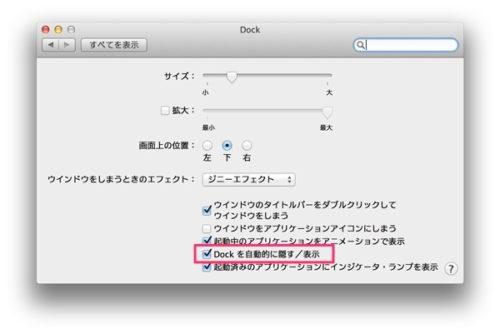 Dockの表示設定