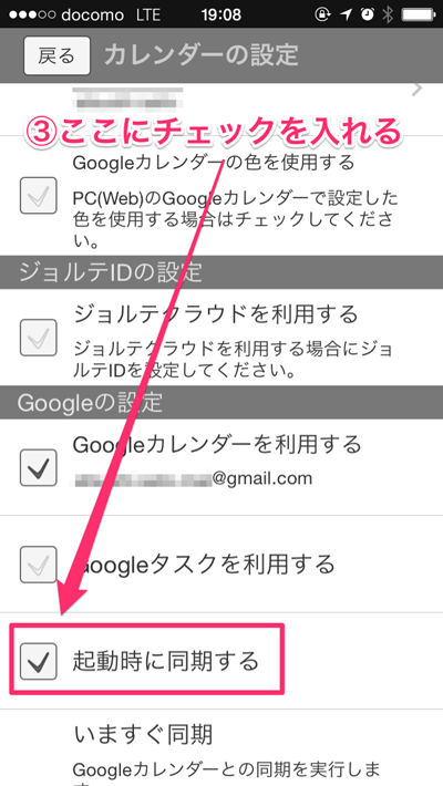 ジョルテとGoogleの自動同期設定