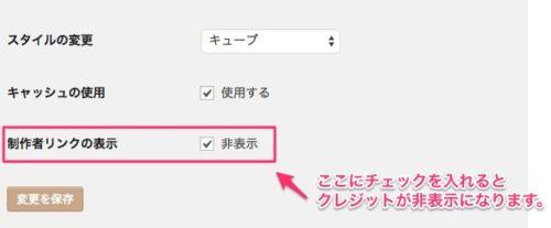 PS-Auto-Sitemapクレジット非表示