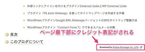 PS-Auto-Sitemapクレジット表示について