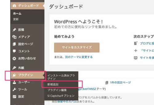 Google XML Sitemapsをインストールする