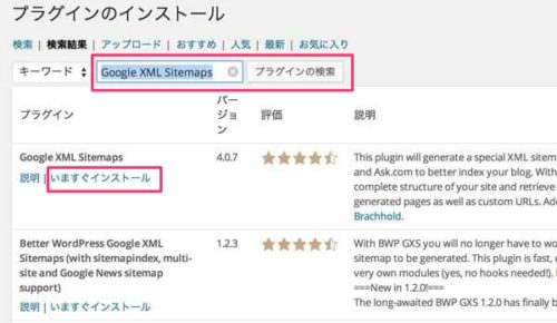 「XML-Sitemap」の項目に進みます