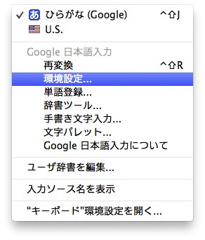 google日本語入力の環境設定を開く