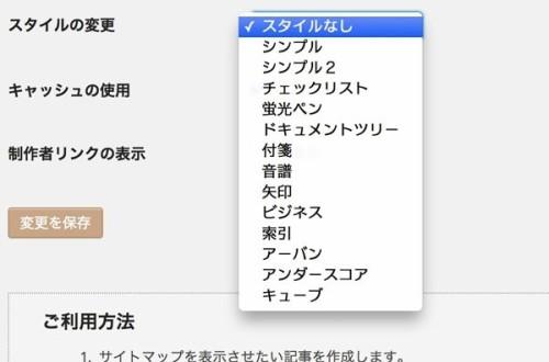 PS Auto Sitemapデザイン設定