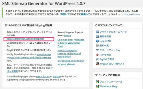 あなたのサイトマップのインデックスファイルのURL