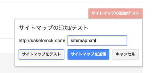 サイトマップの追加/テスト
