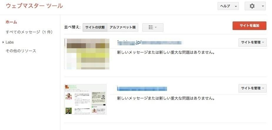 ウェブマスターツール管理画面