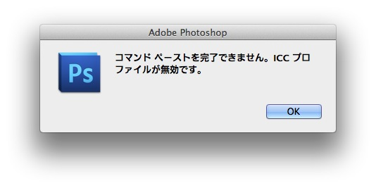 コマンド ペーストを完了できません。ICCプロファイルが無効です。
