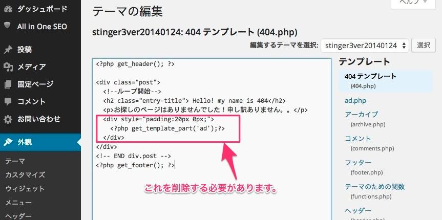 404.phpを編集する