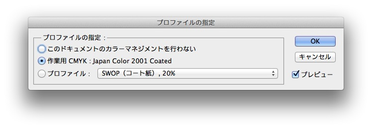 作業用CMYK:Japan Color 2001 Coated