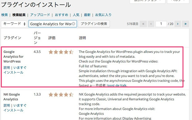 Google Analytics 導入