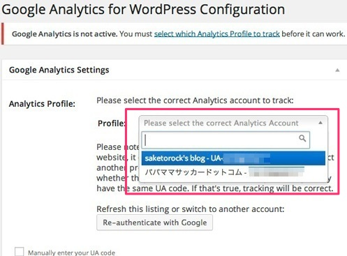 Google Analytics IDの選択