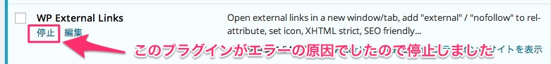 WP External linksを削除