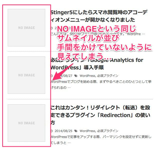 アイキャッチ画像未設定の場合no-imageが並ぶ