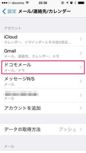ドコモメールのリアルタイム受信設定確認方法