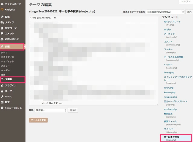single.phpの編集