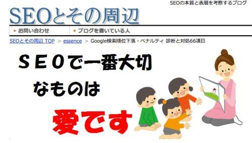 Googleペナルティ判定フローチャート
