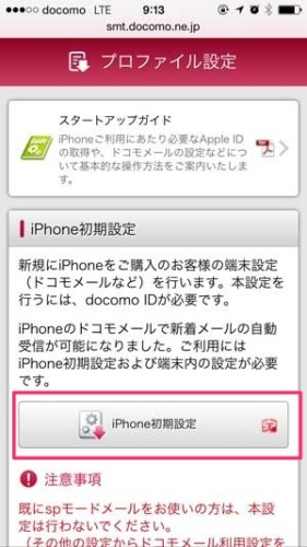 iPhone初期設定