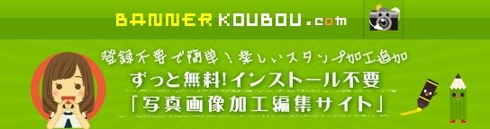 bannerkoubou.com