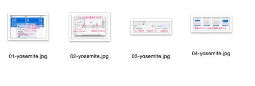 ファイル名変換