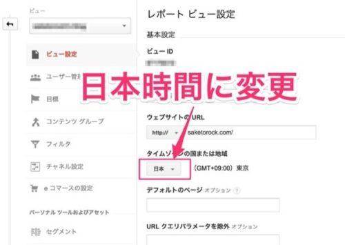 日本時間に変更