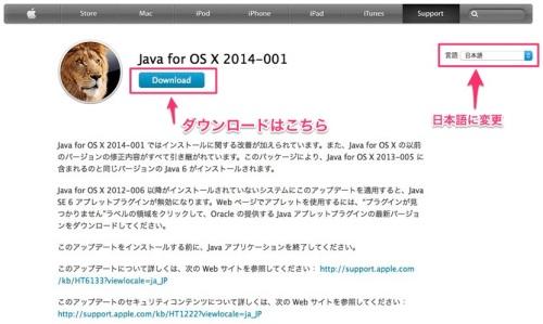 Java for OX 2014-001のダウンロード