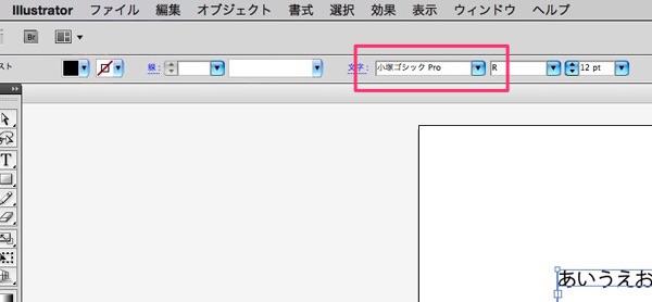 Illustratorフォント表示の不具合-ヘッダ