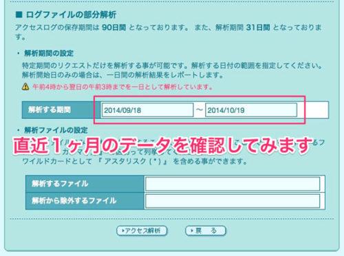 アクセスログの期間の設定