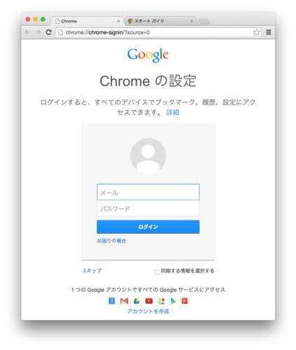 Chromeログイン