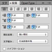 Illustrator 文字の行間設定