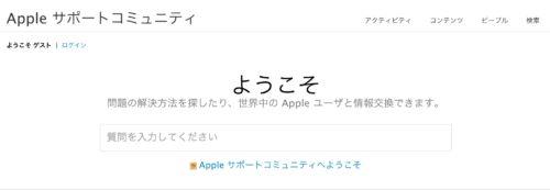 Appleサポートコミュニティ