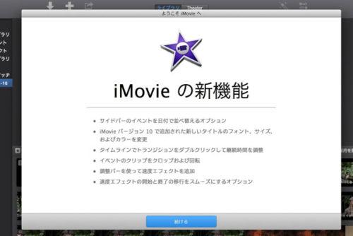 iMovieを起動することができた