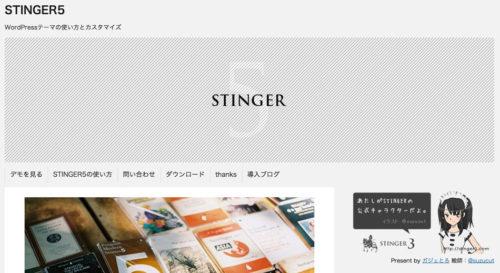 STINGER 5