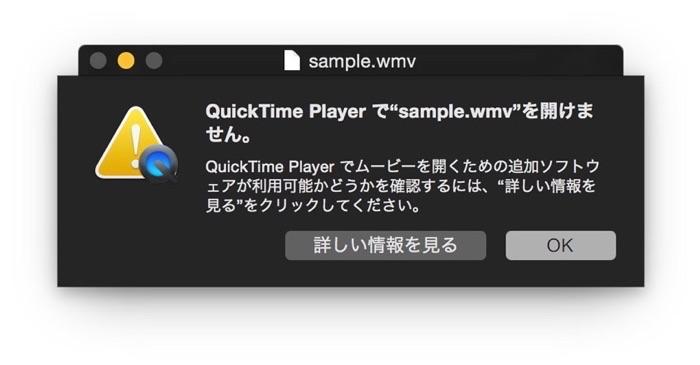 wmv形式の動画ファイルが再生できない