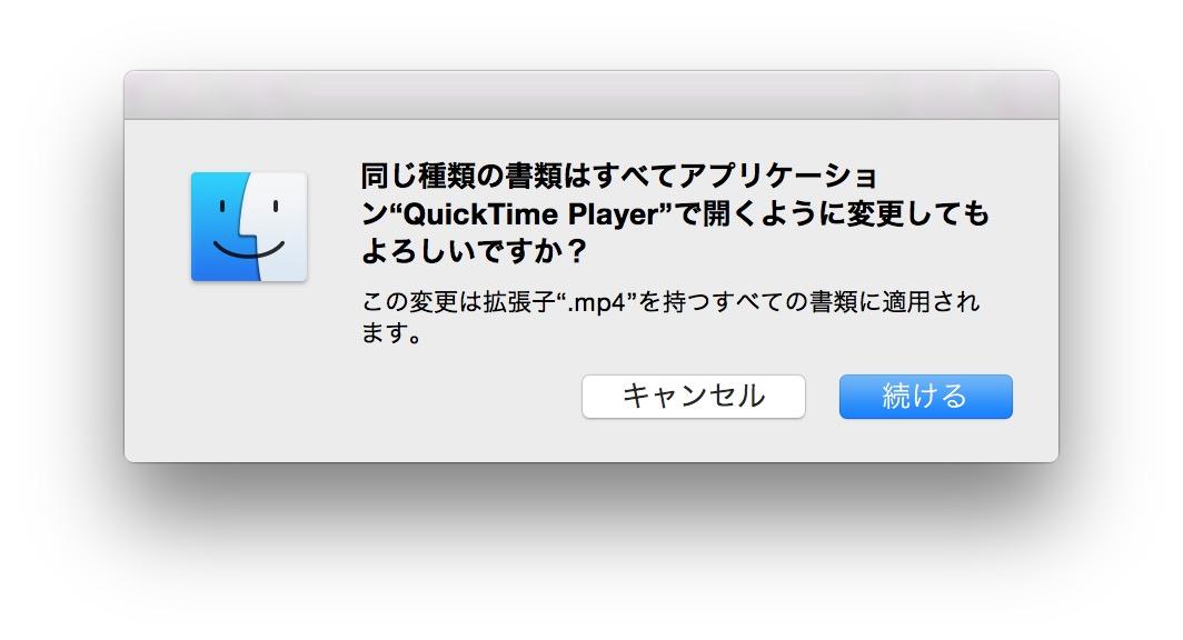 同じ種類の書類はすべてアプリケーション「QuickTime」で開くように変更してよろしいですか?