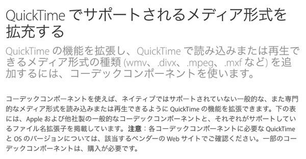 Appleサポートページ