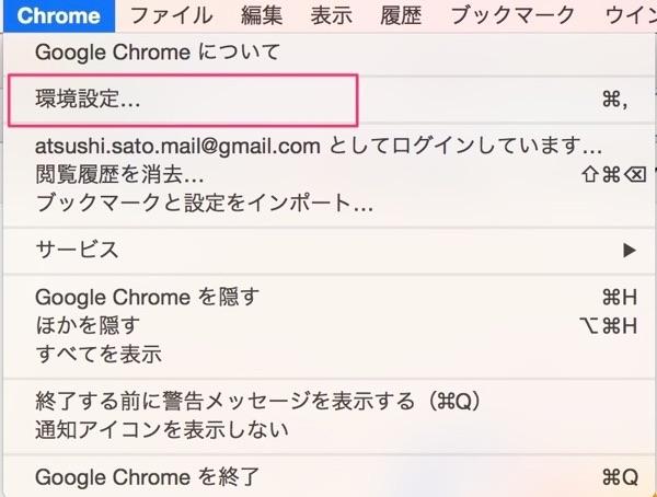 Chrome環境設定