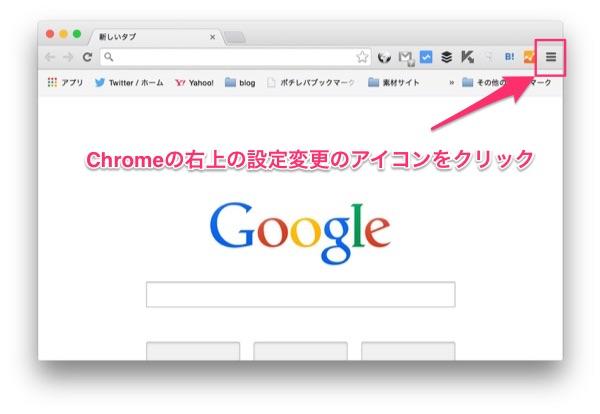 chromeの設定アイコンをクリック