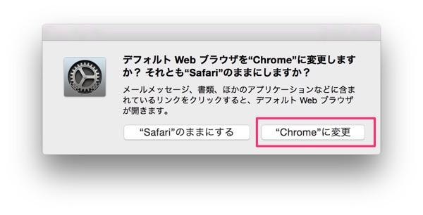 デフォルトWebブラウザをChromeに変更しますか?