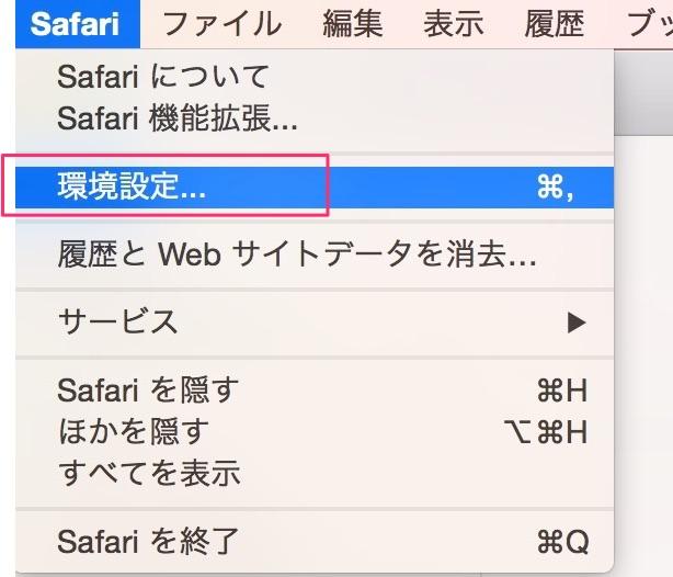 Safari環境設定