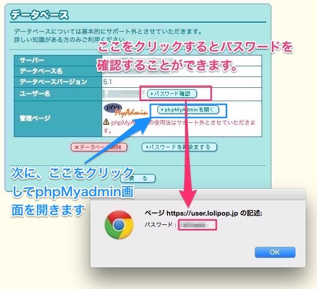 phpMyadminを開く