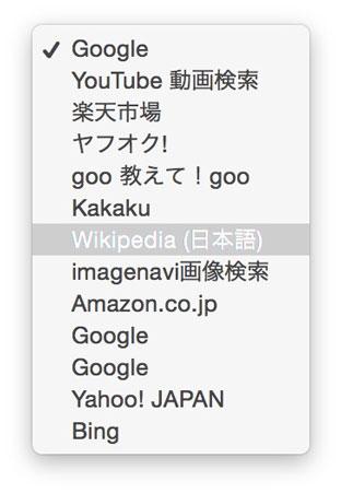 検索サイトをプルダウンを選択