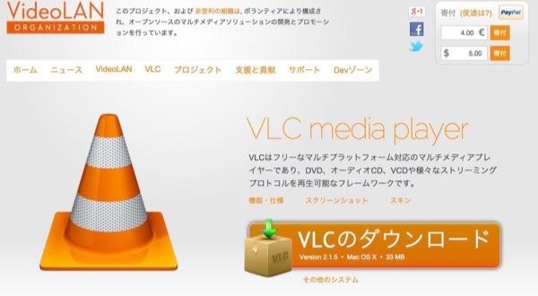 VLCダウンロード